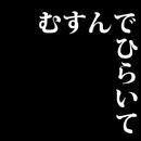 むすんでひらいて/ミオヤマザキ