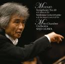 モーツァルト:交響曲第40番&協奏交響曲変ホ長調/小澤征爾