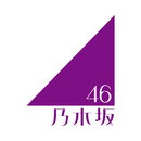 今、話したい誰かがいる (short ver.)/乃木坂46