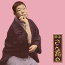 柳家さん喬6「おせつ徳三郎(通し)」-「朝日名人会」ライヴシリーズ63/柳家 さん喬
