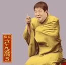 柳家さん喬5「福禄寿」-「朝日名人会」ライヴシリーズ60/柳家 さん喬