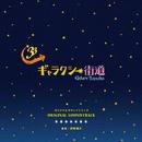 「ギャラクシー街道」オリジナルサウンドトラック/ヴァリアス