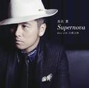 Supernova duet with 三浦大知/黒沢 薫