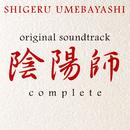 オリジナル・サウンドトラック「陰陽師」コンプリート/オリジナル・サウンドトラック
