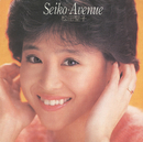 Seiko・Avenue/松田聖子