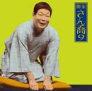 柳家さん喬9 「鴻池の犬」「水屋の富」-「朝日名人会」ライヴシリーズ76/柳家 さん喬