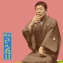 柳家さん喬11「明烏」「棒鱈」-「朝日名人会」ライヴシリーズ86/柳家 さん喬