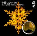 お前しかいねぇ 遊turing RED RICE(from 湘南乃風) コンプリートパック/遊助