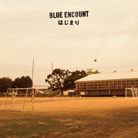 「はじまり」BLUE ENCOUNT