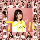 アイドル/てる feat.ミオヤマザキ