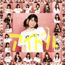 アイドル/mi*on feat.ミオヤマザキ