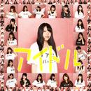 アイドル/りーちゃん feat.ミオヤマザキ