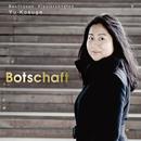 ベートーヴェン:ピアノ・ソナタ集第5巻「極限」/小菅 優