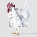 渦と渦 (Album Mix)/NICO Touches the Walls