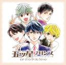 五ツ星プリンス~イメージソング・コレクション~/ヴァリアス