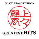 GREATEST HiTS 上々颱風/上々颱風