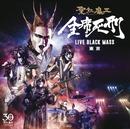 全席死刑 -LIVE BLACK MASS 東京-/聖飢魔II