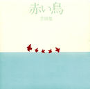 書簡集/赤い鳥