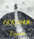 500マイル/Love/Leyona