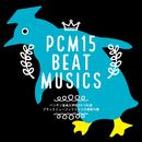 PCM15 BEAT MUSICS/ペンギン音楽大学院2015年度ブラックミュージッククラス卒業制作集/菊地成孔とペペ・トルメント・アスカラール