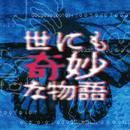 「世にも奇妙な物語」オリジナル・サウンド・トラック/配島邦明
