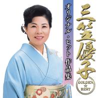 三笠 優子