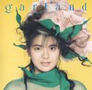 ガーランド -GARLAND-/南野 陽子