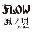 風ノ唄 -TV Size-/FLOW