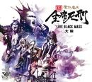 続・全席死刑 -LIVE BLACK MASS 大阪-/聖飢魔II