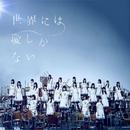 世界には愛しかない (Special Edition)/欅坂46