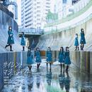 サイレントマジョリティー/欅坂46