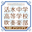 奇跡!ブラバン少女/活水中学・高等学校吹奏楽部