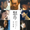 「怒り」オリジナル・サウンドトラック/坂本龍一