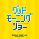 「グッドモーニングショー」オリジナル・サウンドトラック/オリジナル・サウンドトラック