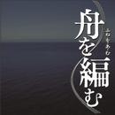 潮風(TV size version)/岡崎体育