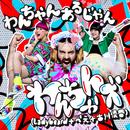 わんちゃんあるじゃん/わんちゃんズ(Ladybeard+ぺえ+古川優香)