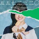 ガラパゴス・ビスケット/五五七二三二〇 with U-zhaan