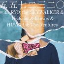 四味一体/五五七二三二〇 with RYO the SKYWALKER & U-zhaan & banvox & HIFANA & The Ventures