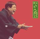 柳家さん喬15「夢の酒」「妾馬」-「朝日名人会」ライヴシリーズ101/柳家 さん喬