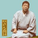 柳家さん喬14「子別れ」-「朝日名人会」ライヴシリーズ94/柳家 さん喬