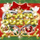 アイドル・ミラクルバイブルシリーズ アイドル・クリスマス/ヴァリアス
