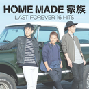 LAST FOREVER 16 HITS/HOME MADE 家族