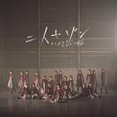 二人セゾン(Special Edition)/欅坂46
