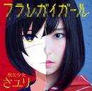 フラレガイガール-special edition/さユり