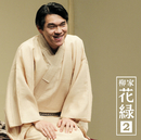 柳家 花緑2「祇園祭」「高砂や」-「朝日名人会」ライヴシリーズ81/柳家 花緑