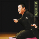 立川 生志2「禁酒番屋」「短命」-「朝日名人会」ライヴシリーズ65/立川 生志