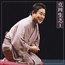 立川 生志 1「元犬」「だくだく」「茶の湯」-「朝日名人会」ライヴシリーズ48/立川 生志