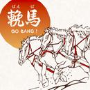 輓馬 GO BANG!/三好鉄生