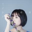 コノ手デ -TV edit-/暁月凛