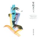 冒険者たち/楠瀬 誠志郎